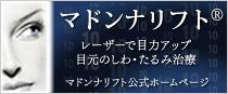 マドンナリフト公式ホームページ
