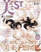 美ST 2013.4月号