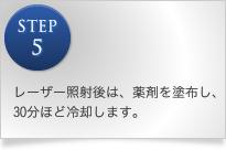 STEP5 レーザー照射後は、薬剤を塗布し、30分ほど冷却します。