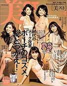 美ST2014年4月号